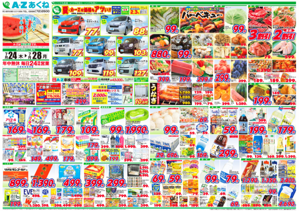 スクリーンショット 2014-07-22 14.48.50