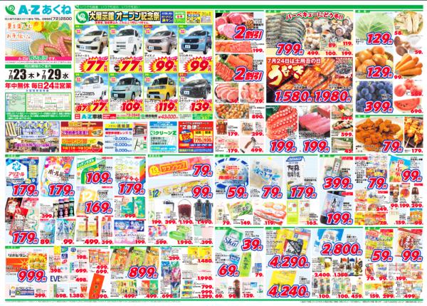 スクリーンショット 2015-07-22 14.33.26