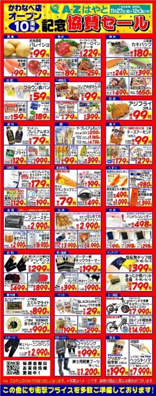 かわなべ店オープン10周年記念協賛セール