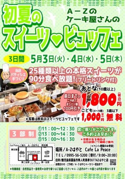 スイーツビュッフェ2016初夏 (447x640)